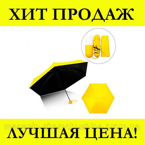 Sale! Зонтик-капсула Желтый- Новинка