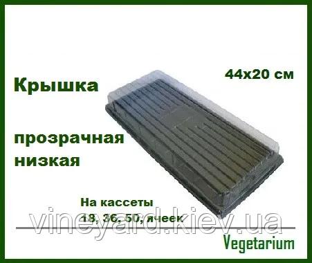 Крышка на кассеты для рассады 18, 36, 50 ячеек ВЕГЕТЕРИУМ 5 см прозрачная белая Минитепличка, минипарник