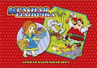 Игра настольная Artos Games Красная шапочка (GAG10035)