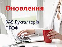 """Оновлення """"BAS Бухгалтерія"""". Версія 2.1.8"""