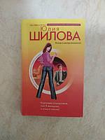 Юлия Шилова Королева отморозков, или я женщина, и этим я сильна! Криминальная мелодрама