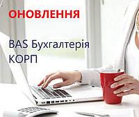 """Оновлення """"BAS Бухгалтерія"""" КОРП. Версія 2.1.8"""