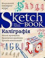 Книги для рисования. Скетчбук. Каліграфія.