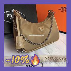 Женская сумка Prada RE-EDITION. Бежевая сумка Прада