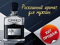 Мужская парфюмированная вода Creed Aventus 100 мл, мужские духи подарок мужу