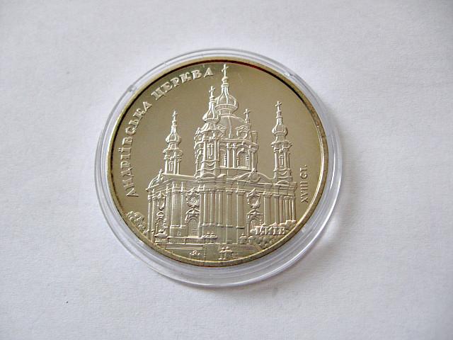 Памятна монета Пять 5 гривень 2011 рік  Андріївська церква / Андреевская церковь
