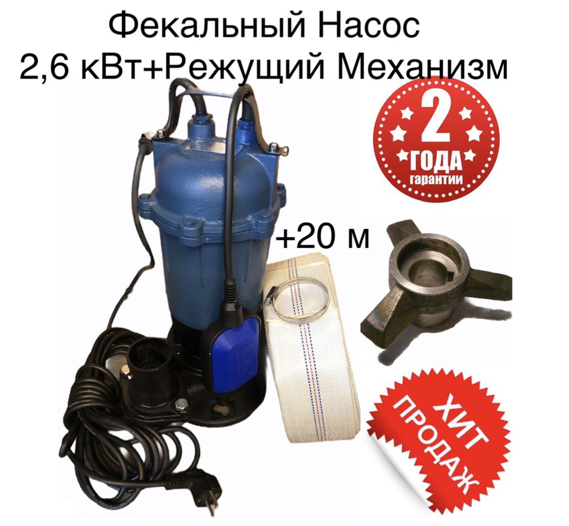 Фекальный Насос 2,65 кВт с НОЖОМ + 20м пожарного шланга+хомут+2 ГОДА ГАРАНТИИ