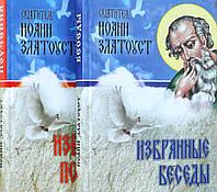 Избранные беседы. Избранные поучения в 2-х томах. Св. Иоанн Златоуст