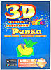 "3D сказка - раскраска ""Репка"" Devar Kids"