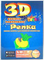 "3D сказка - раскраска ""Репка"" Devar Kids, фото 1"
