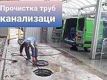 Прочистка труб канализации,устранение засоров