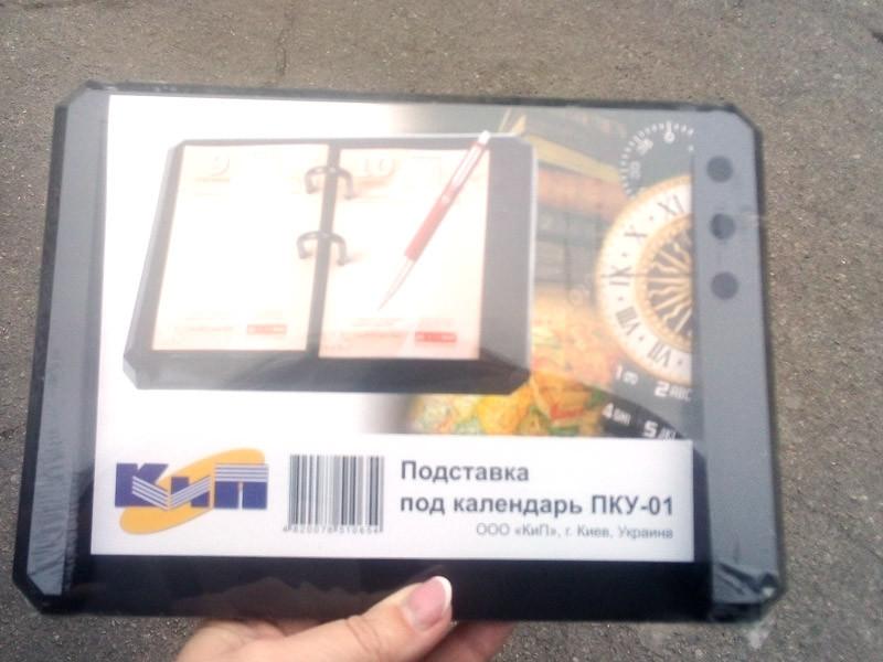 Подставка под календарь ПКУ-01