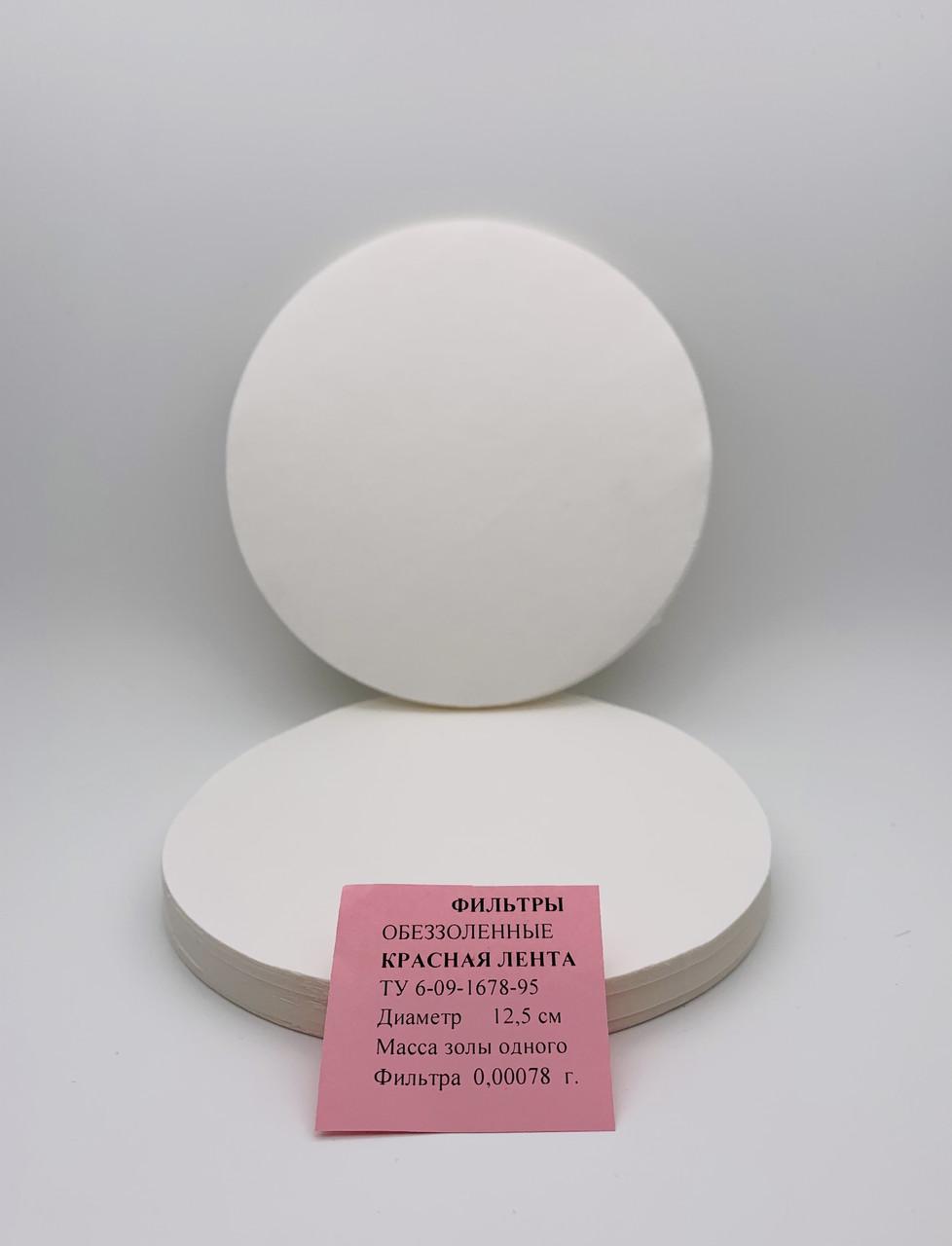 Бумага фильтровальная обеззоленая д.125мм (уп.100шт.)
