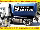 Выкачка автомойки Киев.Заказать илосос.Выкачка ям Куренёвка, фото 2