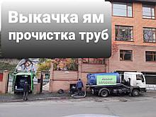 Выкачка ям Осокорки,Ассенизатор,Илосос Киев