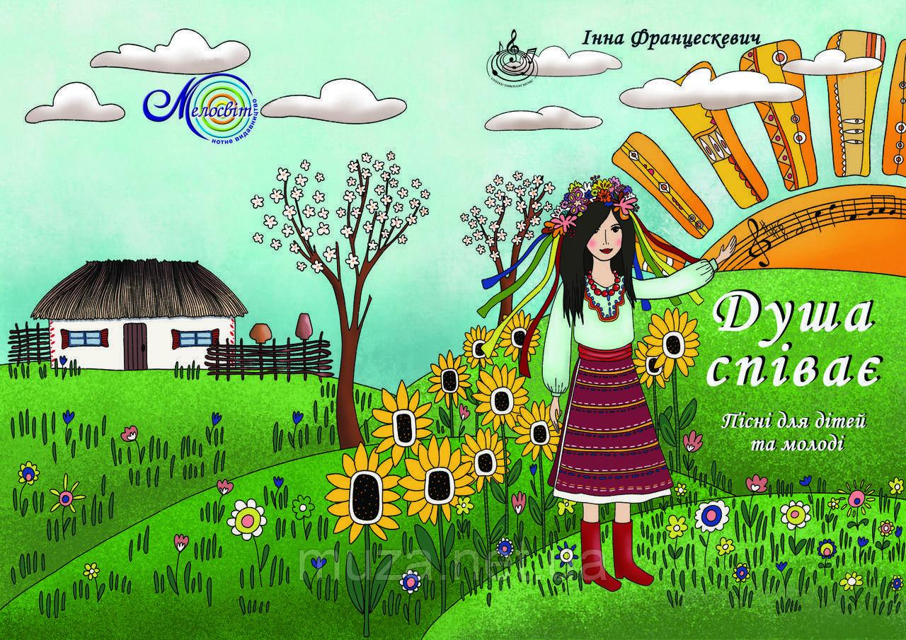 Збірка пісень «Душа співає»,  Інна Францескевич