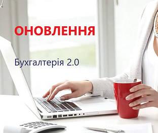Оновлення Бухгалтерія. Редакція 2.0. Версія 2.0.23