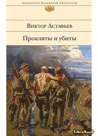 Прокляты и убиты В.Астафьев
