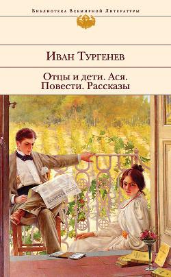 Отцы и дети. Ася. Повести. Рассказы Иван Тургенев