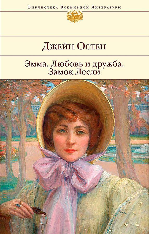 Эмма. Любовь и дружба. Замок Лесли (сборник) Джейн Остин