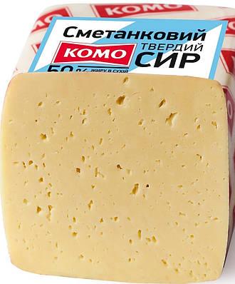 Сыр Сметанковый Твёрдый 50% жирности 500 грамм (весовой) ТМ Комо
