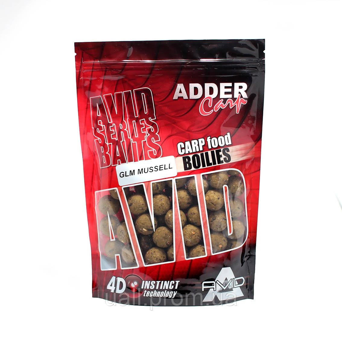 Бойли Adder Carp Boilies AVID GLM Mussell 200g (16mm) (Мідія)