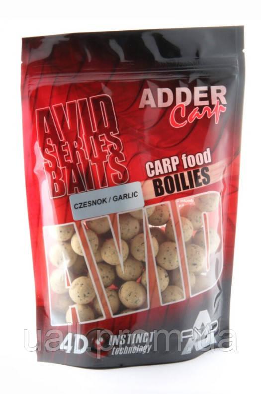 Бойли Adder Carp Boilies AVID Garlic 200g (16mm) (Часник)