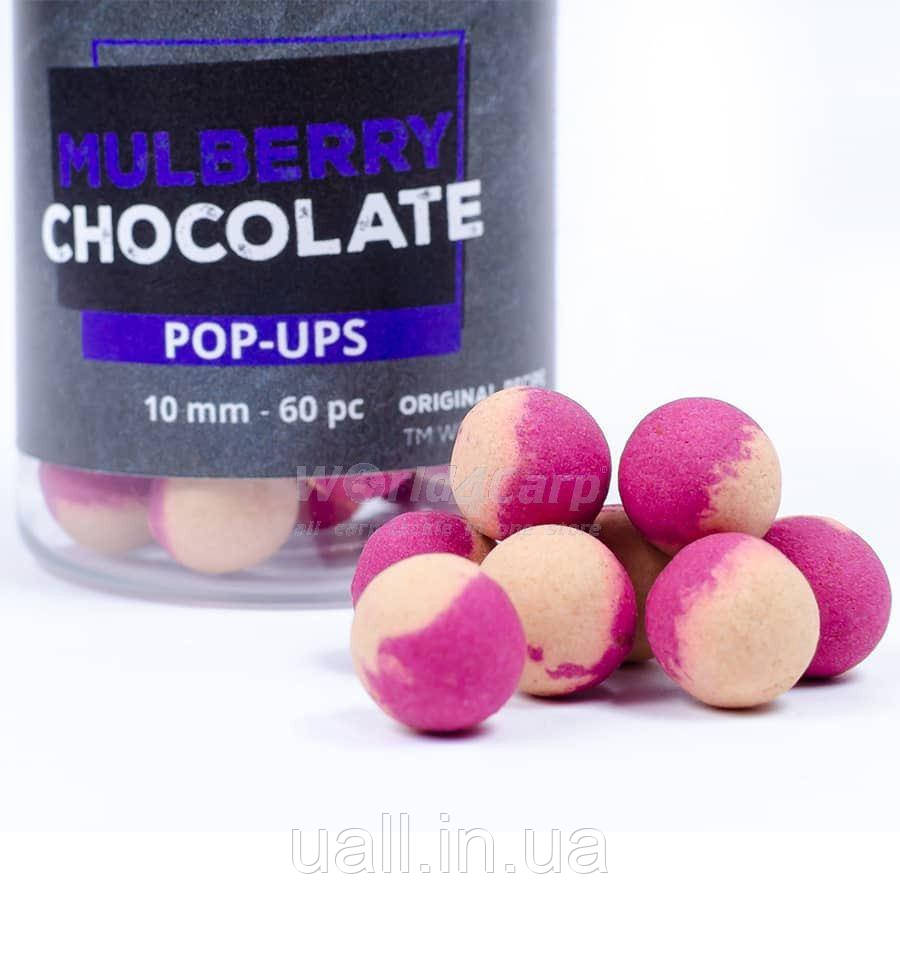 Бойли World4Carp плаваючі Mulberry & Chocolate, 12 мм Шовковиця Шоколад