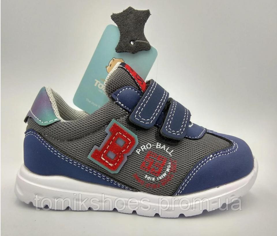 Кросівки дитячі на хлопчика Tom.M 7175B темно-сині. 22-27 розміри