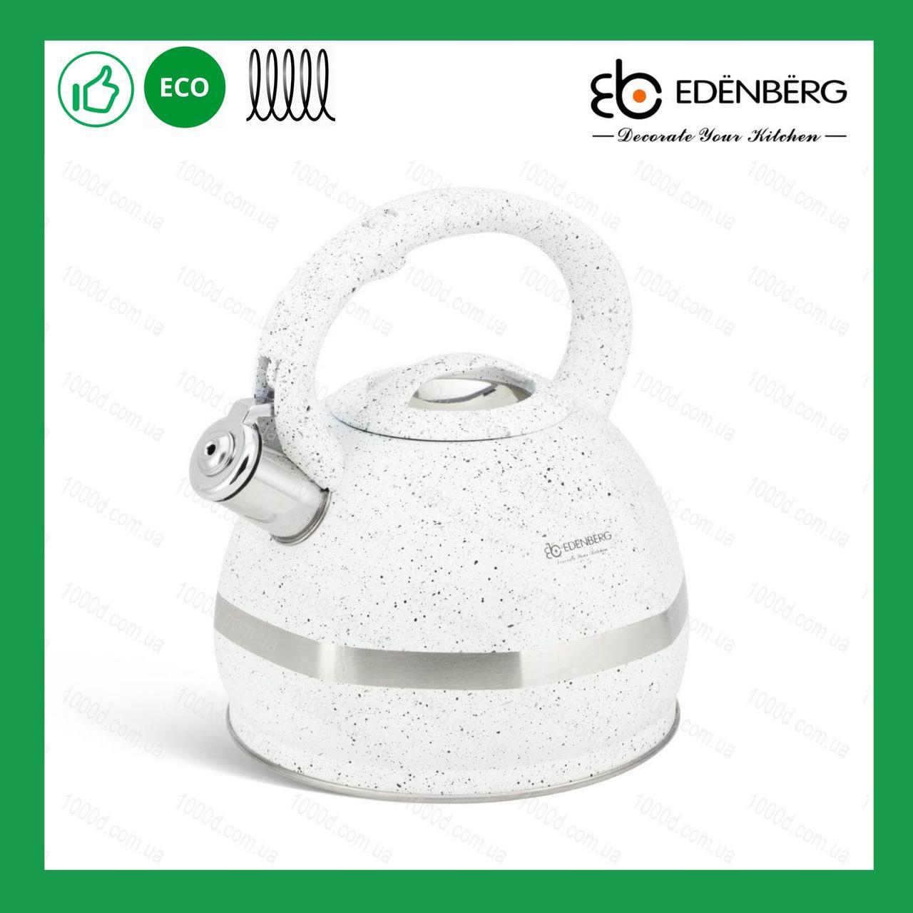 Чайник из нержавеющей стали со свистком Edenberg 3.0 л Белый (EB-2475W)