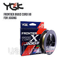 Шнур YGK Frontier Braid Cord X8 for Shore 150m (1.0 (16lb / 7.26 kg))