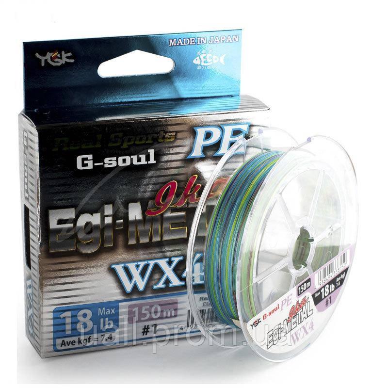 Шнур YGK G-Soul EGI Metal 150m (0.4 (8lb / 3.63kg))