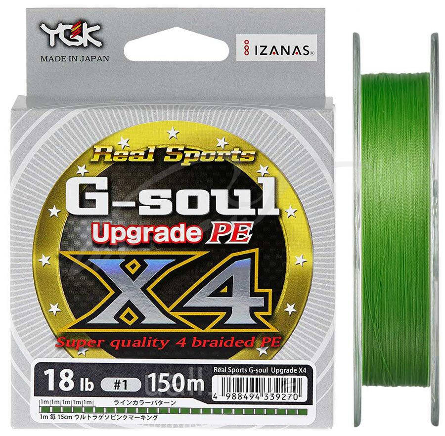 Шнур YGK G-Soul X4 Upgrade 150m (0.4 (8lb / 3.63kg))