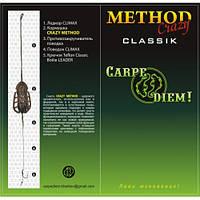 Оснащення Carpe Diem Crazy Method classic