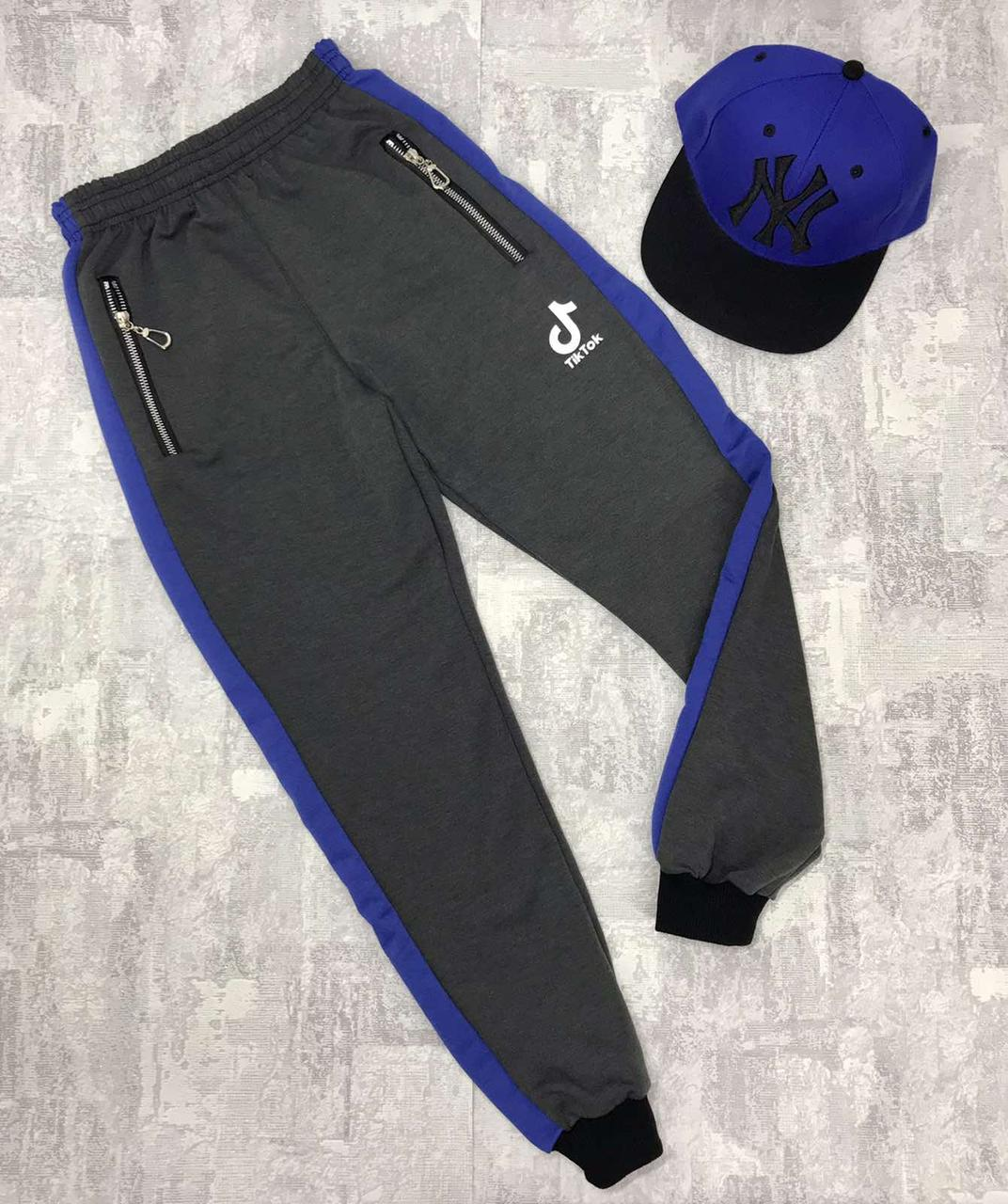 Штаны подростковые серо - синий  TikTok