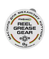 Змазка Kalipso Reel Grease Gear 8г.