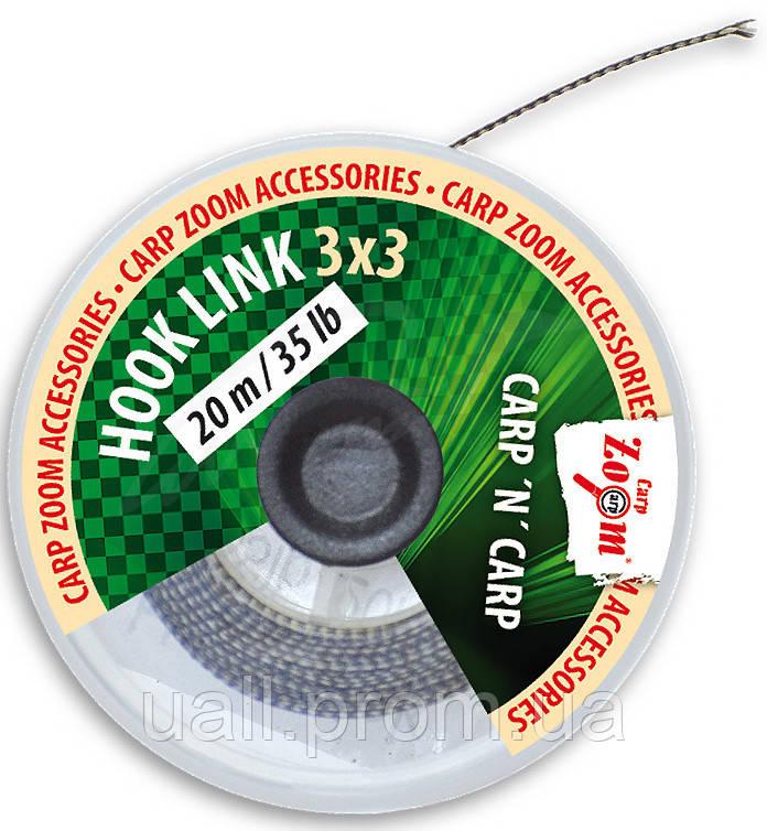 Повідковий матеріал Carp Zoom HookLink 3x3 (brown),35lb, 20m.