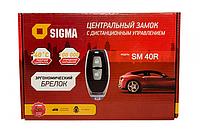 Центральный замок Sigma SM-40R с дистанционным управлением