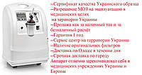 Кислородный концентратор Konsung KSOC-5.Гарантия.Разрешение МОЗ