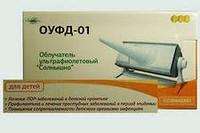 Ультрафиолетовый облучатель ОУФд-01 «Солнышко»