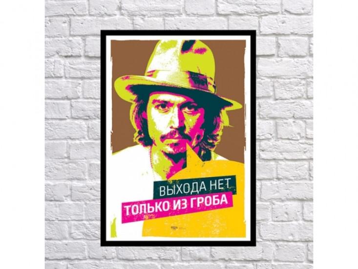 Постер Выхода Нет