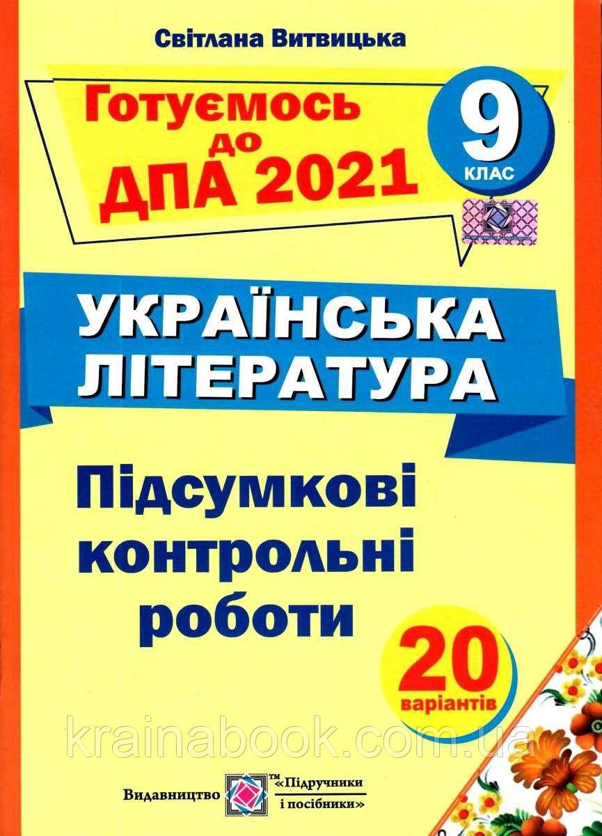 Українська література. 9 клас. ДПА 2021. Підсумкові контрольні роботи. Витвицька С.