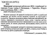 Українська література. 9 клас. ДПА 2021. Підсумкові контрольні роботи. Витвицька С., фото 2