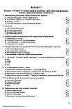 Українська література. 9 клас. ДПА 2021. Підсумкові контрольні роботи. Витвицька С., фото 3