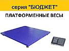 Платформенные весы серия «Бюджет» 1000 кг 1000х1000 мм, фото 4
