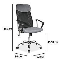 Серо-черный офисный компьютерный стул Signal Q-025 спинка сетка с мягким сиденьем