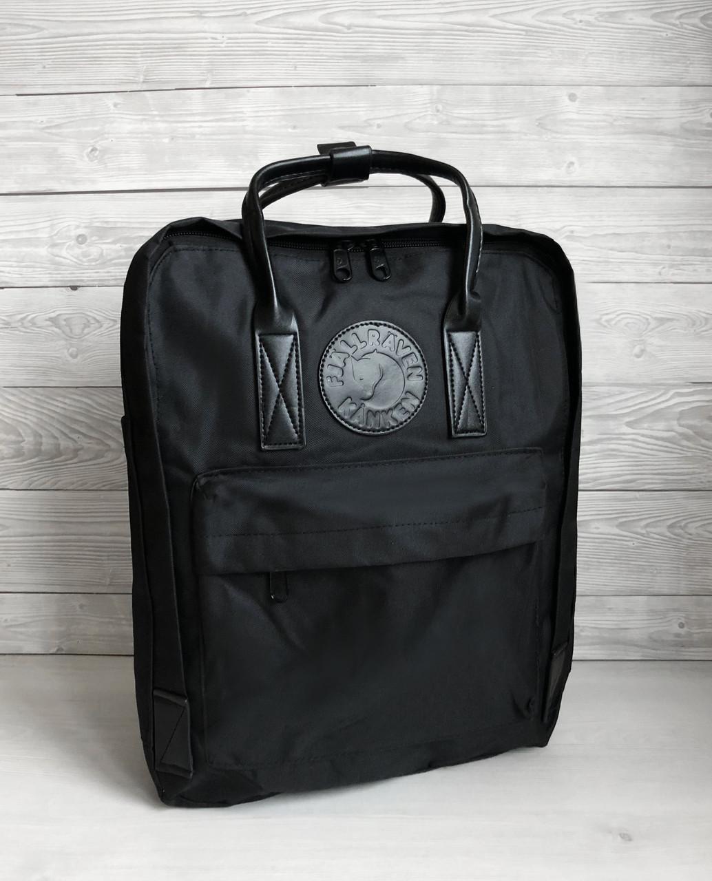 Молодежный женский рюкзак сумка канкен 16 литров Fjallraven Kanken No.2 черный с черными ручками