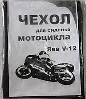 Чехол сиденья мотоцикла JAWA 12v