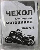 Чехол сиденья мотоцикла  JAWA 6v