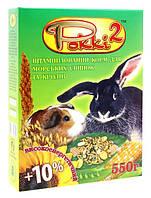 ЛОРІ корм для морських свинок Роккі-2 550гр, мінімальна відвантаження 5 шт